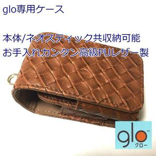 【最安値】 glo グロー 専用 高級レザー ケース メッシュ ブラウン(タバコグッズ)
