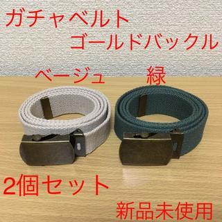 【新品未使用】ガチャベルト ベージュ 緑色 ゴールドバックル【2個セット】(ベルト)