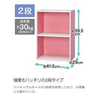 カワイイ♪カラーボックス 2段 ピンク♡(ケース/ボックス)