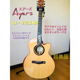 【超美品】アコースティックギター エアーズ Ayers SJ-07CX NH (アコースティックギター)