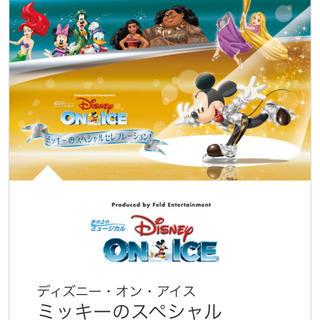 ディズニー(Disney)のディズニーオンアイス東京(ミュージカル)
