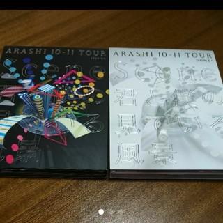 嵐  DVD 2個セット(ミュージック)