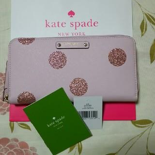 ケイトスペードニューヨーク(kate spade new york)の新品!ケイト スペード グリッター・ドット 長財布♪(財布)
