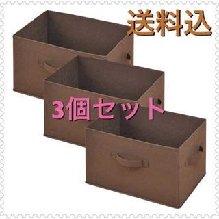 いろんな用途に! どこでも収納ボックス 3個セット ブラウン (ケース/ボックス)