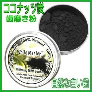 ホワイトニング 白い歯 ココナッツパウダー 活性炭 歯磨き(口臭防止/エチケット用品)