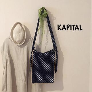 キャピタル(KAPITAL)のKAPITAL☆duffle☆ショルダーバッグ(ショルダーバッグ)