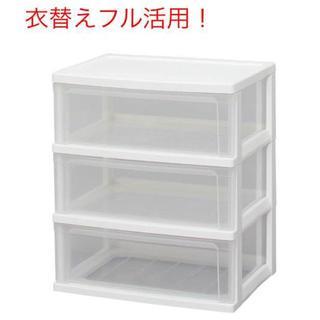 ー衣替えに!!収納クローゼット チェスト クリア 3段(ケース/ボックス)