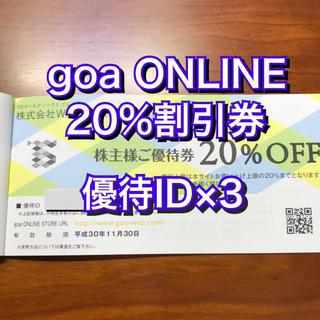 ゴア(goa)のchara様専用 株主優待 goa ゴア ONLINE 20%割引 優待ID×3(ショッピング)