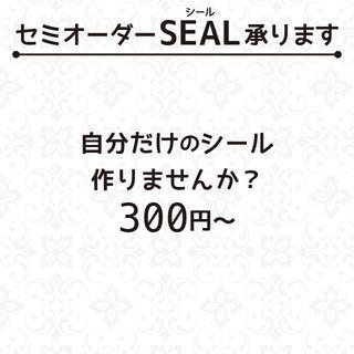 セミ オーダー シール 受付中(カード/レター/ラッピング)