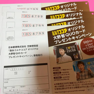 アラシ(嵐)の嵐 大野智 松本潤 応募券チラシセット(アイドルグッズ)