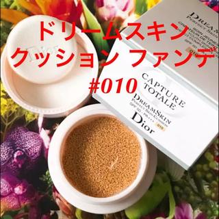 ディオール(Dior)のベストコスメ‼️新 Dior カプチュール ドリームスキン クッション 010(ファンデーション)