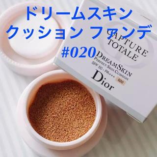 ディオール(Dior)のベストコスメ‼️ #020 Dior カプチュール ドリームスキン クッション(ファンデーション)