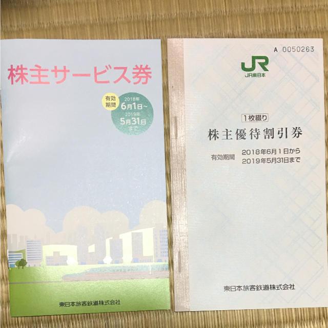 JR(ジェイアール)の割引券チケット チケットの優待券/割引券(その他)の商品写真
