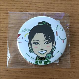 イーガールズ(E-girls)の武部柚那 缶バッジ(ミュージシャン)