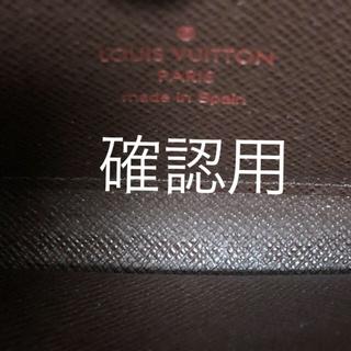 ルイヴィトン(LOUIS VUITTON)の☆まなみん様確認用☆ルイ・ヴィトン ジッピーウォレット(財布)