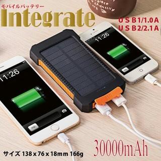 大容量 ソーラーチャージャー30000ミリ(バッテリー/充電器)