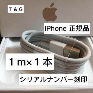 アップル(Apple)の1m×1本充電ケーブル ライトニングケーブル iPhone 充電器 純正 正規品(バッテリー/充電器)