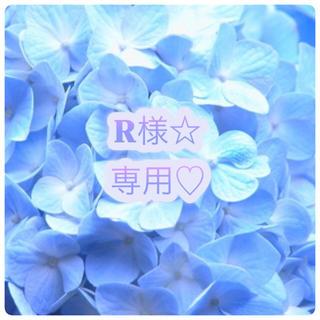 R様専用☆(ファンデーション)