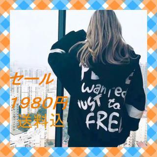【タイムセール!】インスタ映え!男女兼用フード付パーカー★黒★(パーカー)