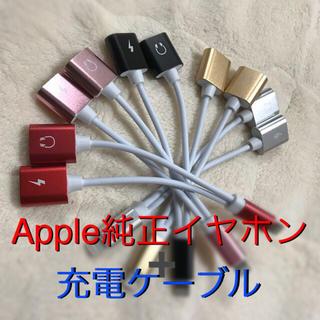 アップル(Apple)の新品■iPhone■二股ケーブル(バッテリー/充電器)