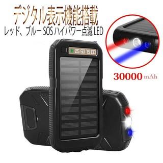 デジタル表示ソーラーバッテリー30000mah(バッテリー/充電器)
