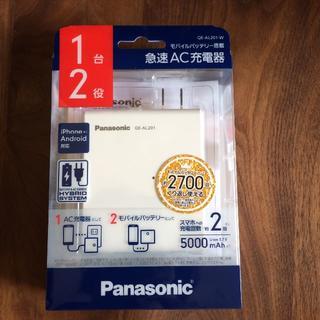 パナソニック(Panasonic)のPanasonic QE-AL201-W 急速AC充電器 ポータブル充電器(バッテリー/充電器)