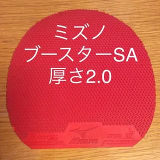ミズノ(MIZUNO)のブースターSA/ミズノ 厚さ2.0(卓球)