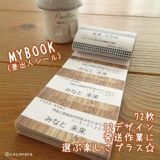 ☆発送時間短縮☆MYBOOK(差出人シール)72☆(カード/レター/ラッピング)