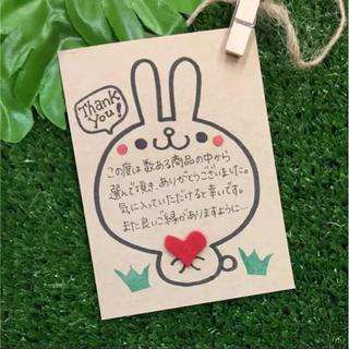 サンキューカード 手書き ハート持ちうさぎ♡(カード/レター/ラッピング)