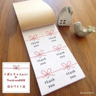 リボンちゃんminiのthankyouBOOK☆ホワイト☆笑顔がたっぷり96枚☆(カード/レター/ラッピング)