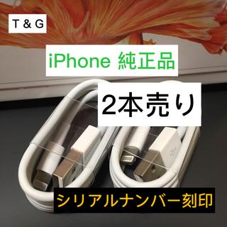 アップル(Apple)の現物写真 apple iPhone 純正品 充電ケーブル 純正充電器 2本セット(バッテリー/充電器)