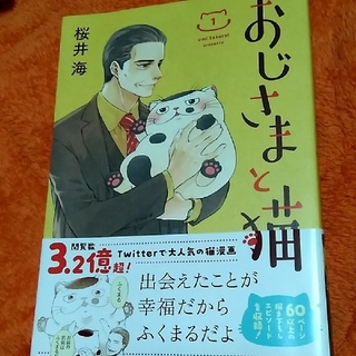おじさまと猫 桜井海(その他)