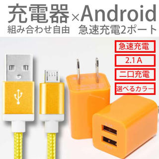 Android充電ケーブル 二口充電器 オレンジ セット(バッテリー/充電器)