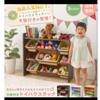 新品 天板付き おもちゃ箱 トイハウスラック(収納/チェスト)