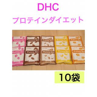 ディーエイチシー(DHC)のDHC プロテイン ダイエット 置き換え 10袋(ダイエット食品)