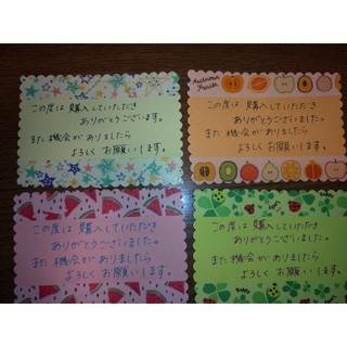 サンキューカード☆24枚☆暖色系(その他)