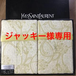 イヴサンローランボーテ(Yves Saint Laurent Beaute)のジャッキー様専用 イヴ・サンローラン 毛布 2枚セット(毛布)