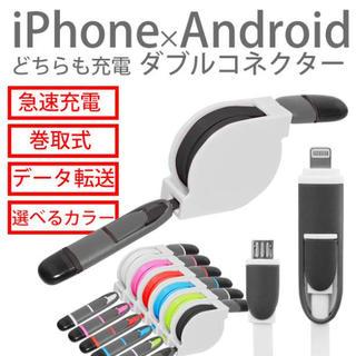 最高品質 急速充電 iPhone Android 巻き取り式 ブラック(バッテリー/充電器)