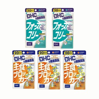 ディーエイチシー(DHC)の新品♥【DHC】フォースコリー&主食ブロッカー全5点セット 総額約10500円(ダイエット食品)