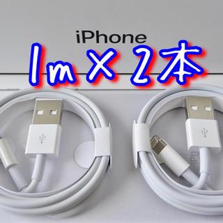 アイフォーン(iPhone)の新品☆iPhone純正ケーブル 1m×2本(バッテリー/充電器)