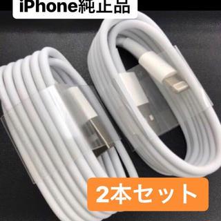 アップル(Apple)のiPhone 充電ケーブル 純正品(バッテリー/充電器)