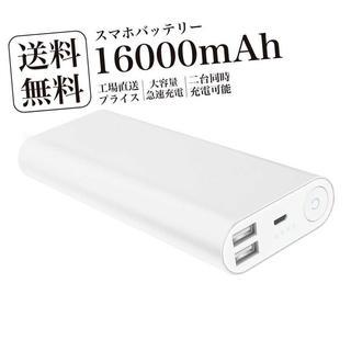 急速充電 軽量 極薄モバイルバッテリー 16.000mA大容量 シルバー(バッテリー/充電器)