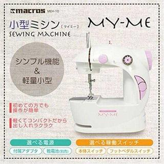 【品薄】小型電動ミシン マイミー(その他 )