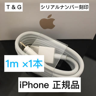 アップル(Apple)の現物写真 apple iPhone 純正品 充電ケーブル 1m1本 純正充電器(バッテリー/充電器)