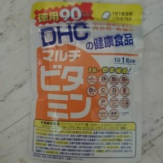 ディーエイチシー(DHC)のDHC マルチビタミン 90日分 お徳用!!!!(ビタミン)