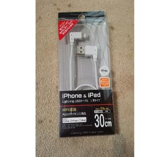 アイフォーン(iPhone)のiPhone充電用ケーブル(バッテリー/充電器)