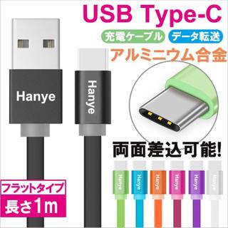 USB Type-Cポート 充電 スマホ マック ケーブル◎高品質(バッテリー/充電器)