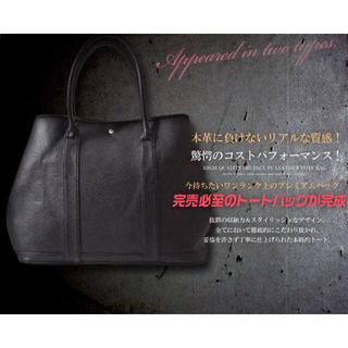 【PU・レザー キャンバス】大容量 トートバッグ ホワイト Lサイズ 新品(トートバッグ)