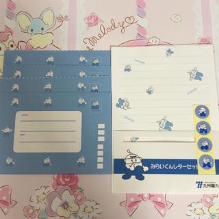 非売品 レターセット ♡ 九州電力 みらいくん(カード/レター/ラッピング)