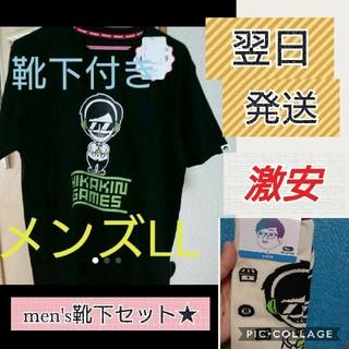 しまむら - 新品ヒカキンTシャツ靴下